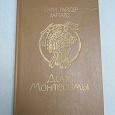 Отдается в дар книга Генри Райдер Хаггард «Дочь Монтесумы»
