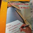 Отдается в дар Русский язык, 6 класс