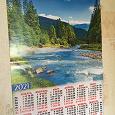 Отдается в дар Календарь настенный 2021 год