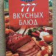 Отдается в дар Кулинарная книга 777 вкусных блюд