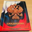 Отдается в дар Ежедневник с российским гербом