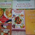 Отдается в дар книги по кулинарии и праву