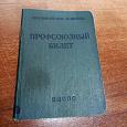 Отдается в дар Профсоюзный билет СССР
