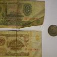 Отдается в дар советские банкноты и монетка