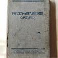 Отдается в дар Русско-Английский словарь 1958г.
