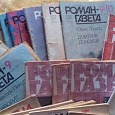 Отдается в дар Журналы Роман-Газета