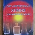 Отдается в дар Сборник задач по органической химии