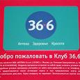 Отдается в дар Скидочная карта аптеки 36,6