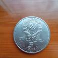 Отдается в дар Монета 5 рублей 1990 года.