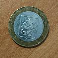 Отдается в дар Монета Москва РФ