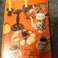 Отдается в дар Книга для записи кулинарных рецептов СССР