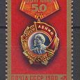 Отдается в дар Орден Ленина. марка СССР 1980 г. MNH.