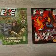 Отдается в дар Журналы Game.EXE
