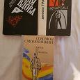 Отдается в дар Книги советских классиков