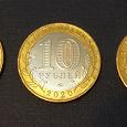 Отдается в дар Монета биметалл 10 рублей, Козельск, 2020