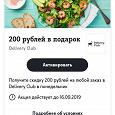 Отдается в дар Скидка 200 руб.на заказ в Delivery club