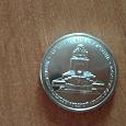 Отдается в дар Монеты, посвященные 200 летию Отечественной войне 1812 года