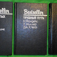 Отдается в дар книги серии «Bestseller» (3 книги) СССР