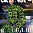 Отдается в дар Журнал Glamour август 2020
