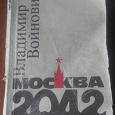 Отдается в дар Книга В.Войнович Москва 2042.