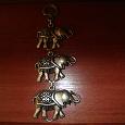 Отдается в дар брелок из металла три слона