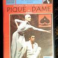 Отдается в дар DVD-диск с балетом «Пиковая Дама».