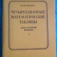 Отдается в дар СССР, Математические таблицы Брадиса