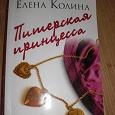 Отдается в дар женские романы — 3 книги