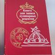 Отдается в дар Книга для записи кулинарных рецептов