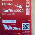 Отдается в дар Проездной Единый билет метро \ армия