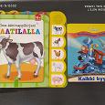 Отдается в дар детские книги на финском языке