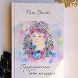 Отдается в дар Книга Ольга Валяева «Предназначение быть женщиной»