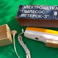 Отдается в дар Советская электрощётка-пылесос «Ветерок-3»