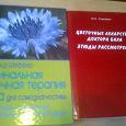Отдается в дар Книги «Цветочная терапия доктора Баха»
