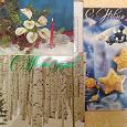 Отдается в дар открытки новогодние, в коллекцию