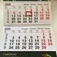 Отдается в дар Настенный календарь на 2019-2020 гг.