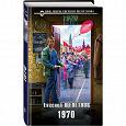 Отдается в дар Книга фантастика Евгений Щепетнов 1970