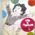 Отдается в дар Книга для детей «Что я люблю» 1983 г