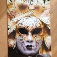 Отдается в дар открытка новая с венецианской маской