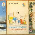 Отдается в дар Советские детские книжки