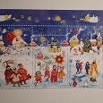 Отдается в дар Блок марок «С Новым годом!»