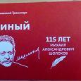 Отдается в дар Проездной Единый билет метро Шолохов