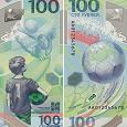 Отдается в дар 100 рублей ФИФА