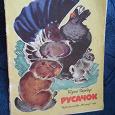 Отдается в дар Детские книги из СССР