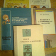 Отдается в дар Книги для воспитателя