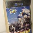 Отдается в дар Отрывной православный календарь 2002 год