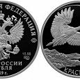 Отдается в дар 2 рубля 2019 года «Красная книга. Красноногий ибис». Серебро 925.