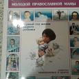 Отдается в дар Книга для молодой православной мамы