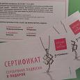 Отдается в дар Сертификат — купон на серебряную подвеску