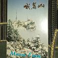 Отдается в дар Набор открыток с видами Китая